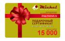 Сертификат 15000