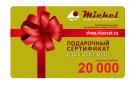 Сертификат 20000
