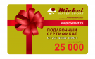 Сертификат 25000