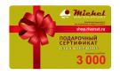 Сертификат 3000